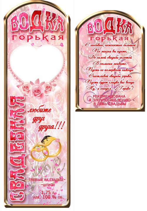 наклейка на вино свадебные